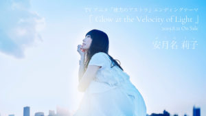安月名璃子 Glow at the Velocity of Light